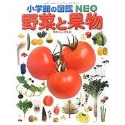 野菜と果物(小学館の図鑑・NEO〈20〉) [図鑑]
