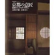 京都の意匠―伝統のインテリア・デザイン(コンフォルト・ライブラリィ) [単行本]