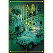 ストーカー(ハヤカワ文庫 SF 504) [文庫]