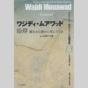 外国文学の全集