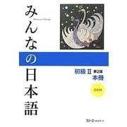 みんなの日本語 初級2 本冊 第2版 [単行本]