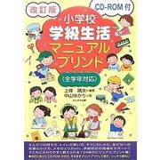 小学校学級生活マニュアルプリント―全学年対応 CD-ROM付 改訂版 [単行本]