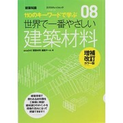 世界で一番やさしい建築材料 増補改訂カラー版-110のキーワードで学ぶ(エクスナレッジムック 世界で一番やさしい建築シリーズ 8) [ムックその他]