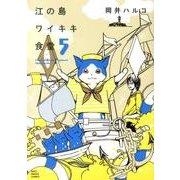 江の島ワイキキ食堂 5巻(ねこぱんちコミックス) [コミック]