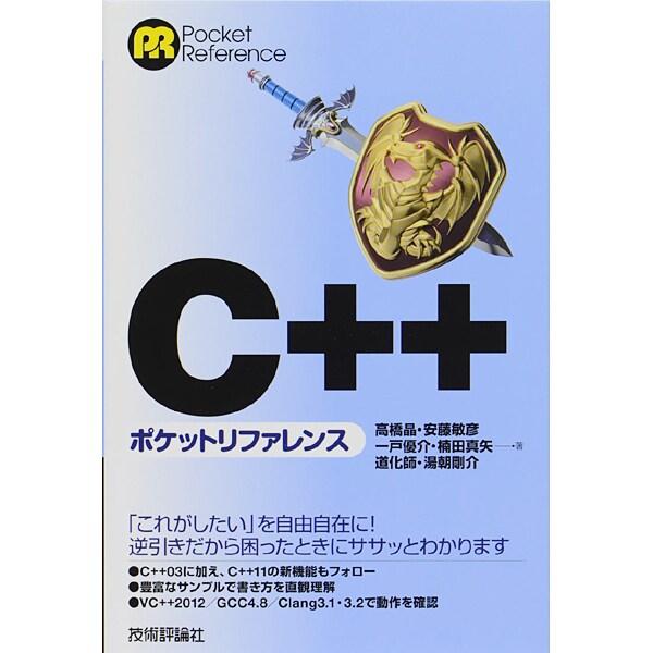 C++ポケットリファレンス [単行本]