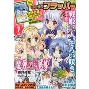 COMIC FLAPPER (コミックフラッパー) 2013年 07月号 [雑誌]