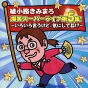 爆笑スーパーライブ第5集! いろいろ言うけど、気にしてね!?
