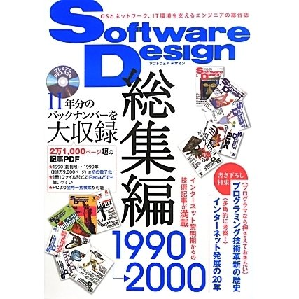 Software Design総集編―1990-2000 [単行本]
