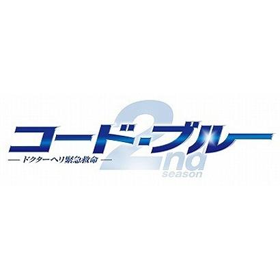 コード・ブルー ドクターヘリ緊急救命 2nd season ブルーレイボックス [Blu-ray Disc]
