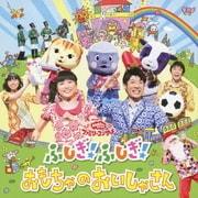 ふしぎ!ふしぎ!おもちゃのおいしゃさん (NHK おかあさんといっしょ ファミリーコンサート)