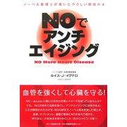 NO(一酸化窒素)でアンチエイジング―ノーベル賞博士が書いたやさしい健康の本 [単行本]