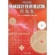 機械設計技術者試験問題集〈平成23年版〉 [単行本]