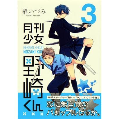 月刊少女野崎くん 3(ガンガンコミックスONLINE) [コミック]