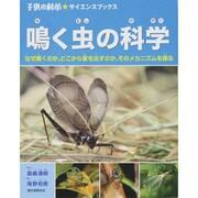 鳴く虫の科学―なぜ鳴くのか、どこから音を出すのか、そのメカニズムを探る(子供の科学★サイエンスブック) [全集叢書]