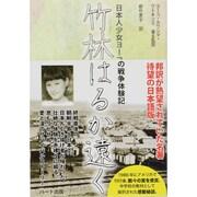 竹林はるか遠く―日本人少女ヨーコの戦争体験記 [単行本]