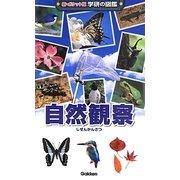 自然観察(新ポケット版学研の図鑑〈16〉) [図鑑]