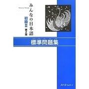 みんなの日本語 初級2 標準問題集 第2版 [単行本]