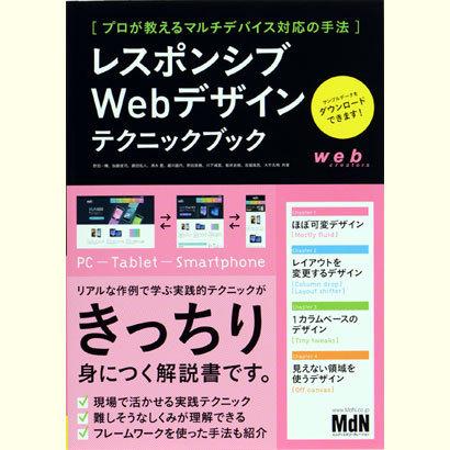 レスポンシブWebデザインテクニックブック―プロが教えるマルチデバイス対応の手法 [単行本]