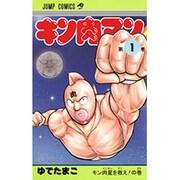 キン肉マン 1(ジャンプコミックス) [コミック]