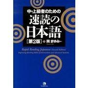 中・上級者のための速読の日本語 第2版 [単行本]