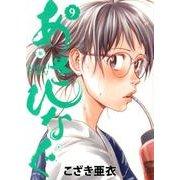 あさひなぐ 9(ビッグコミックス) [コミック]