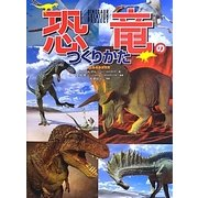 恐竜のつくりかた [単行本]