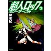 超人ロックホリーサークル 3(MFコミックス フラッパーシリーズ) [コミック]
