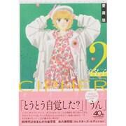 CIPHER 2 愛蔵版(花とゆめCOMICSスペシャル) [コミック]