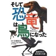 そして恐竜は鳥になった―最新研究で迫る進化の謎 [単行本]