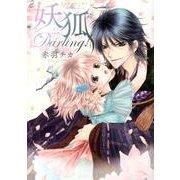 妖狐darling!(ミッシイコミックス Next comics F) [コミック]