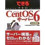 できるPRO CentOS 6サーバー―6.4対応(できるPROシリーズ) [単行本]