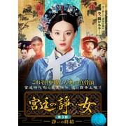宮廷の諍い女 第三部 BOX [DVD]