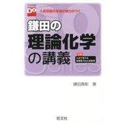 鎌田の理論化学の講義(大学受験Doシリーズ) [全集叢書]