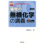 福間の無機化学の講義 3訂版(大学受験Doシリーズ) [全集叢書]