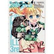 プリズマ☆イリヤドライ!! 3-Fate/kaleid liner(角川コミックス・エース 200-11) [コミック]