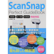 ScanSnap Perfect GuideBook―iX500/S1100/SV600完全対応 [単行本]