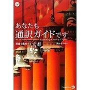 あなたも通訳ガイドです―英語で案内する京都 [単行本]