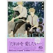 CIPHER 3 愛蔵版(花とゆめCOMICSスペシャル) [コミック]