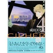 CIPHER 4 愛蔵版(花とゆめCOMICSスペシャル) [コミック]