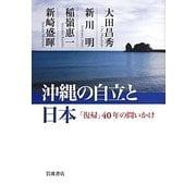 沖縄の自立と日本―「復帰」40年の問いかけ [単行本]