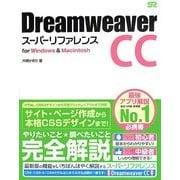 Dreamweaver CCスーパーリファレンス for Windows & Macintosh [単行本]