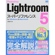 Photoshop Lightroom 5スーパーリファレンス for Windows & Macintosh [単行本]