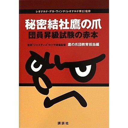 秘密結社鷹の爪 団員昇級試験の赤本 [単行本]