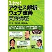 Live!アクセス解析&ウェブ改善実践講座 [単行本]