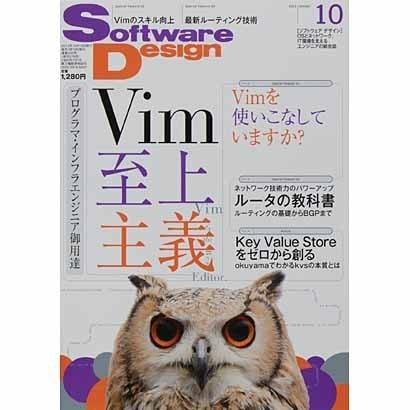 Software Design (ソフトウエア デザイン) 2013年 10月号 [雑誌]