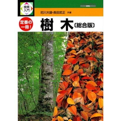 樹木 総合版-定番の一冊!(検索入門) [図鑑]