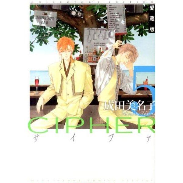 CIPHER 5 愛蔵版(花とゆめCOMICSスペシャル) [コミック]
