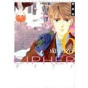 CIPHER 6 愛蔵版(花とゆめCOMICSスペシャル) [コミック]