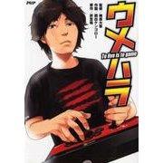 ウメハラ-To live is to game [コミック]