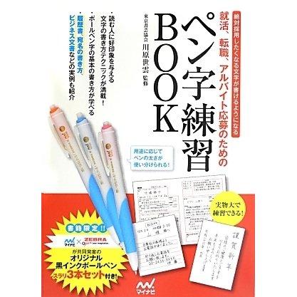 就活、転職、アルバイト応募のためのペン字練習BOOK―絶対採用したくなる文字が書けるようになる [単行本]